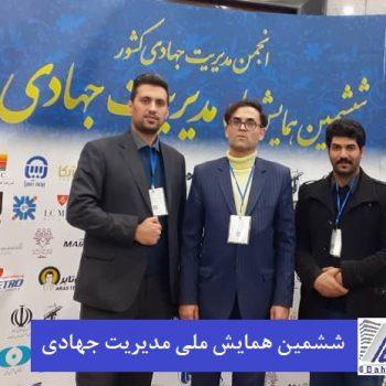 همایش ملی مدیریت جهادی